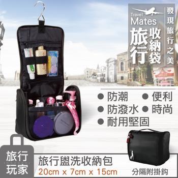 《旅行玩家》旅行收納盥洗包(經典黑)