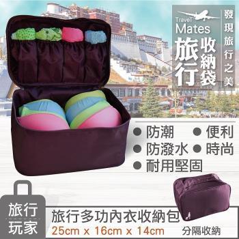 《旅行玩家》旅行多功能內衣收納包(葡萄紫)