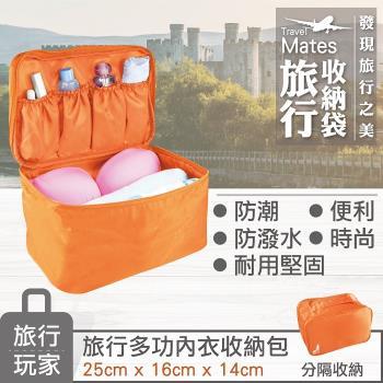 《旅行玩家》旅行多功能內衣收納包(香橙橘)