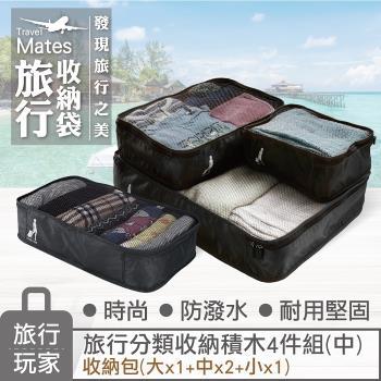 《旅行玩家》基礎旅行收納四件組(大X1+中X2+小X1)
