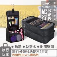 《旅行玩家》旅行收納袋組(中X2+盥洗包)