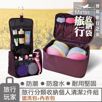 《旅行玩家》旅行收納個人清潔組(內衣收納包+盥洗包)
