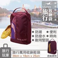 《旅行玩家》 旅行收納鞋袋(葡萄紫)