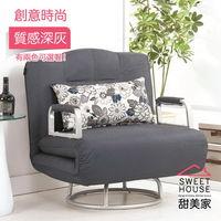 甜美家 創意設計時尚風單人沙發床(灰色)