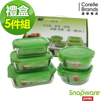 Snapware 康寧密扣Eco Pure 耐熱玻璃保鮮盒5件式