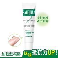 【SAUGELLA賽吉兒】高效修護保溼凝膠-加強型(30ml x2)