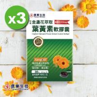 【信東生技】高單位金盞花萃取葉黃素軟膠囊(30顆)--3入組