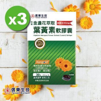 【信東生技】高單位金盞花萃取葉黃素軟膠囊(30顆)x3入組
