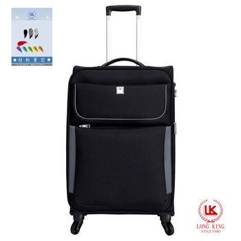 【LONG KING】24吋羽量系列行李箱(LK-1501/24)