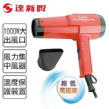 達新牌專業吹風機(紅色)TS-1288