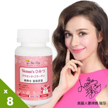 【BeeZin康萃】瑞莎代言 極煥美妍胎盤膠原錠x8瓶(30錠/瓶)