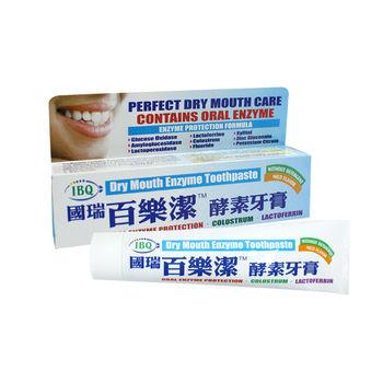 任-國瑞百樂潔-酵素牙膏