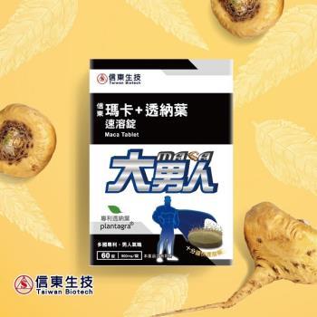 【信東生技】大男人瑪卡+透納葉速溶錠