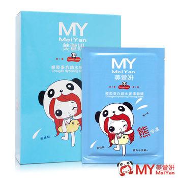 【美萱妍】熊貓系列-膠原蛋白鎖水保濕面膜(熊保濕) 10片/盒