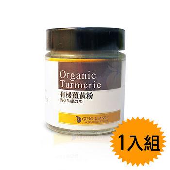 【清亮農場】有機薑黃粉 (40g/罐)