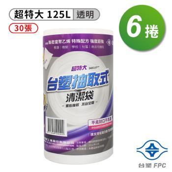 台塑 實心清潔袋 垃圾袋 (超特大) (白) (125L) (94*110cm)(箱購 6入)