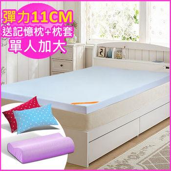 LooCa 吸濕排汗彈力11cm記憶床墊枕套組-單大3.5尺