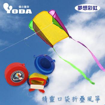 YoDa 精靈口袋折疊風箏(夢想彩虹)
