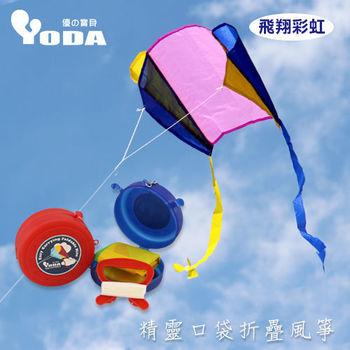YoDa 精靈口袋折疊風箏(飛翔彩虹)