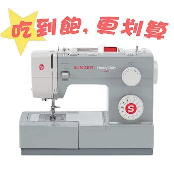 勝家 (吃到飽 更划算)縫紉機-(4411)