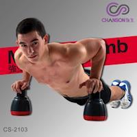 【強生CHANSON】轟炸肌-多功能伏地挺身肌力訓練器 (CS-2103)