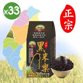 正宗電視名人推薦 濁水溪特級黑米樂33包(600g/包)