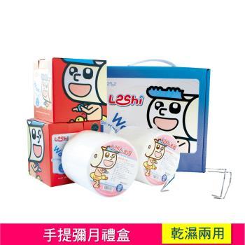 Leshi樂適 嬰兒乾濕兩用紙巾/布巾 400抽手提禮盒