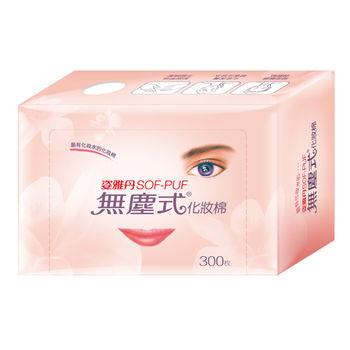 姿雅丹無塵式化妝棉 - 紙纖 美容考試適用 (蘭花版) (300片x24盒)