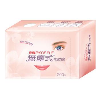 姿雅丹無塵式化妝棉 - 紙纖 (200片x24盒)-美容考試適用 (蘭花版)