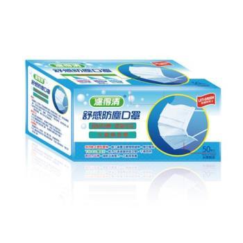 濾得清 舒感防塵口罩50入| 成人用三層立體式*6盒