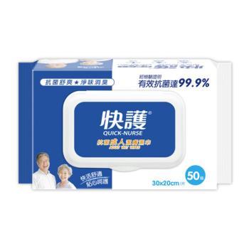 快護 成人抗菌潔膚濕紙巾-超大加厚加蓋型(50抽x12包)