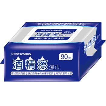 立得清 酒精擦清潔抗菌濕紙巾加蓋型(90抽x6包)