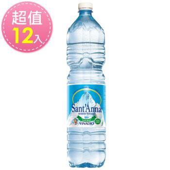 義大利 聖安娜嬰兒礦泉水(1500mlx12瓶)