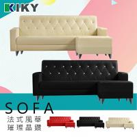 【東京宅藝】晶鑽風華L型沙發-高級水鑽拉釦~100%台灣製造~(三色可選)