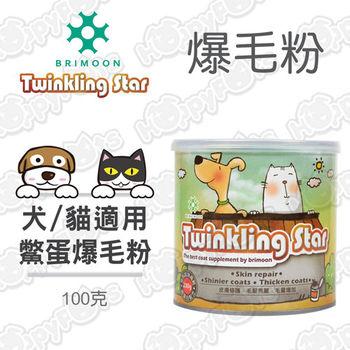 Twinkling Star 鱉蛋爆毛粉 100g