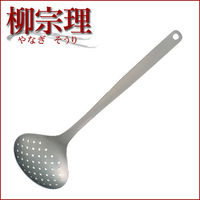【柳宗理】不鏽鋼 圓孔杓-大-日本大師級商品