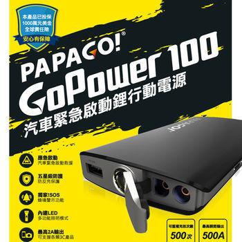 PAPAGO! GoPower100 汽車緊急救援行動電源