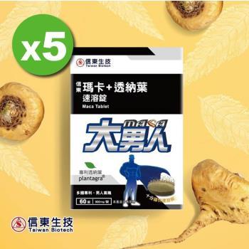 【信東生技】大男人瑪卡+透納葉速溶錠--5入組