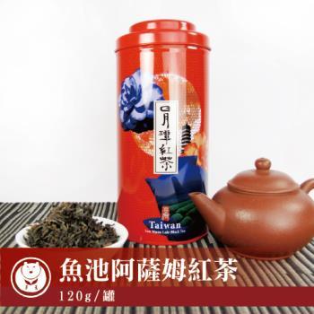 [台灣茶人]日月潭魚池阿薩姆紅茶(日月潭系列120g/罐)