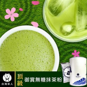 台灣茶人 日式頂級無糖抹茶粉(115g/罐)