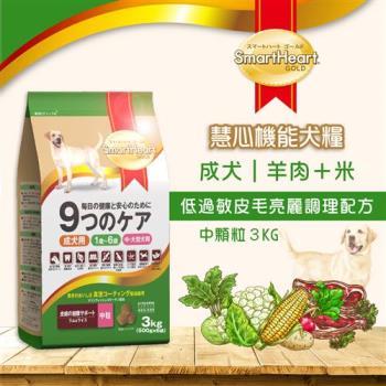 SmartHeart GOLD 慧心機能犬糧 低過敏皮毛亮麗調理配方 狗飼料 3kg (中粒)