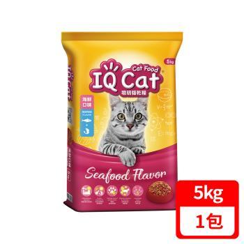 IQ Cat 聰明貓糧 海鮮口味 成貓配方 貓飼料 5kg*1包