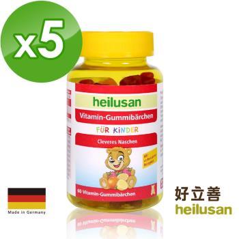 【德國 歐森-好立善】維他命小熊軟糖 五入組(60顆*5)