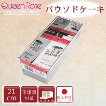 【霜鳥QueenRose】日本長條型不鏽鋼蛋糕模-21cm(NO-146)