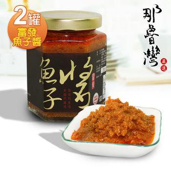 【那魯灣】富發魚子醬2罐(淨重160克/罐)