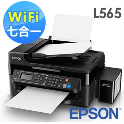 【EPSON】L565 高速網路WiFi傳真七合一原廠連續供墨印表機