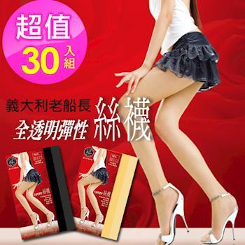 【老船長】義大利品牌全彈性透膚絲襪-30雙入(黑色/膚色)