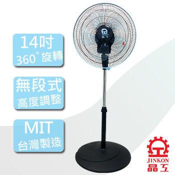晶工14吋360度旋轉風扇S1436-送12吋360度風扇