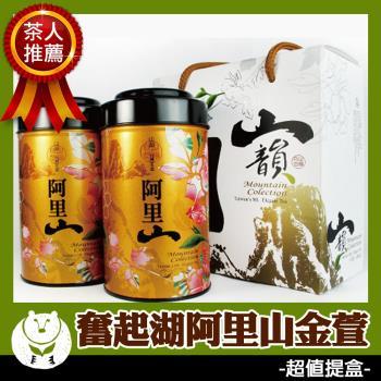 [台灣茶人]奮起湖阿里山金萱茶葉禮盒(山韻之美阿里山組)