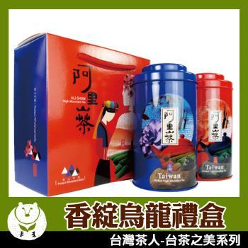 【台灣茶人】手採高海拔烏龍  超值茶葉禮盒(台茶之美阿里山組)